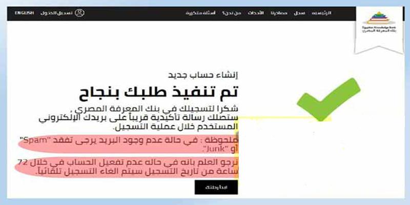 التسجيل على موقع بنك المعرفة المصري للطلاب والمعلمين بالخطوات المصورة 5