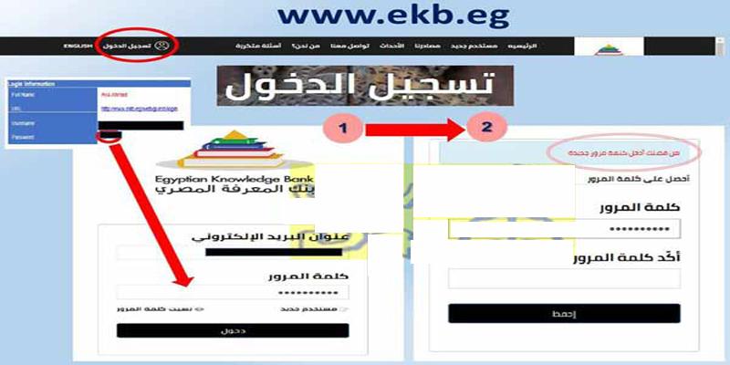 التسجيل على موقع بنك المعرفة المصري للطلاب والمعلمين بالخطوات المصورة 6