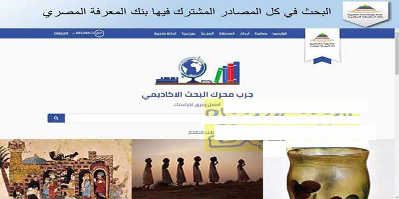 التسجيل على موقع بنك المعرفة المصري للطلاب والمعلمين بالخطوات المصورة 7