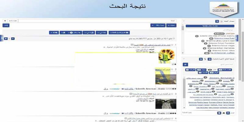 التسجيل على موقع بنك المعرفة المصري للطلاب والمعلمين بالخطوات المصورة 8