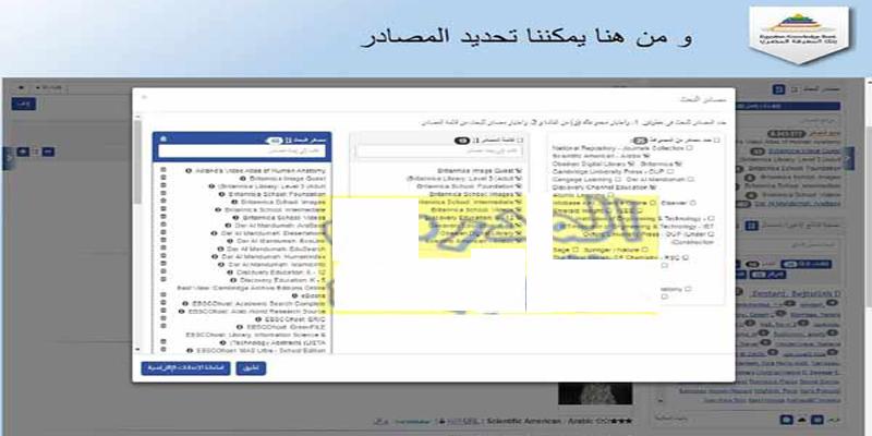 التسجيل على موقع بنك المعرفة المصري للطلاب والمعلمين بالخطوات المصورة 9