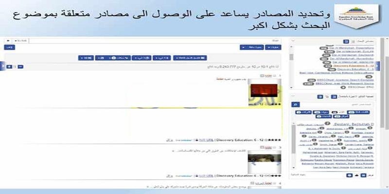 التسجيل على موقع بنك المعرفة المصري للطلاب والمعلمين بالخطوات المصورة 10