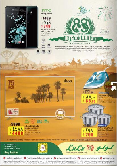 احتفالات اليوم الوطني السعودي، عروض هايبر لولو، عروض اليوم الوطني 88