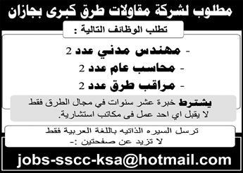 اعلانات وظائف جريدة الأهرام الأسبوعي 2
