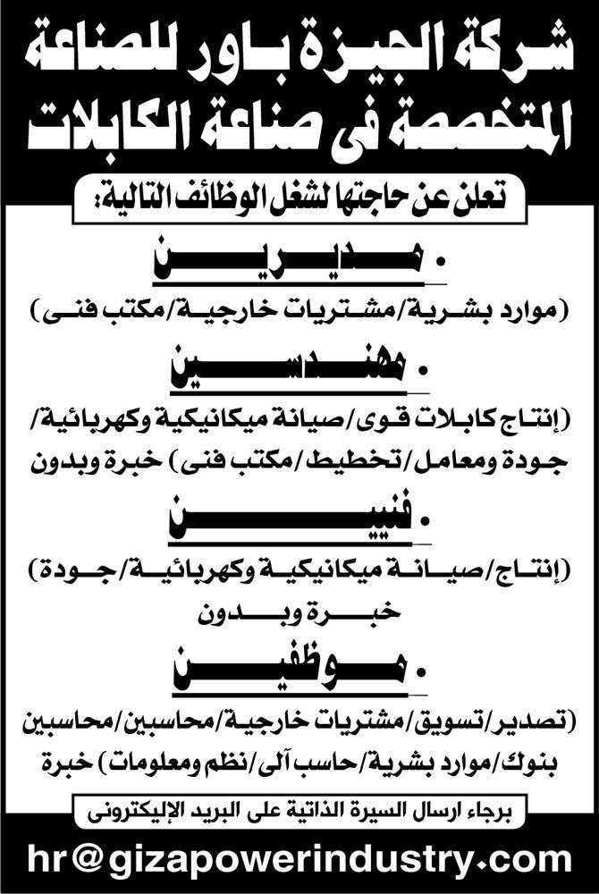اعلانات وظائف جريدة الأهرام الأسبوعي 3