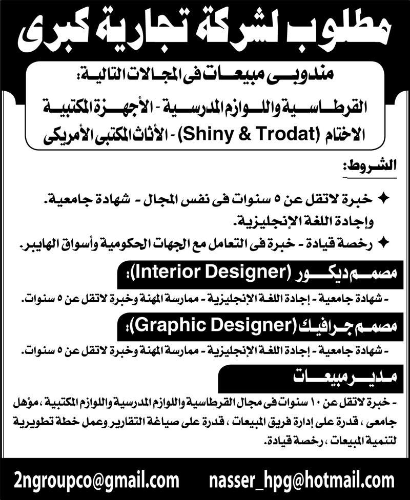 اعلانات وظائف جريدة الأهرام الأسبوعي 4