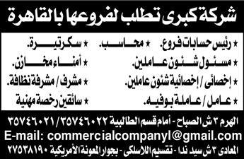 اعلانات وظائف جريدة الأهرام الأسبوعي 5