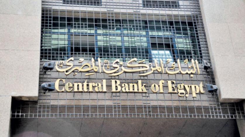 بالتفاصيل.. البنك المركزي يكشف عن قرارات تاريخية تٌسعد ملايين المصريين صباح الثلاثاء