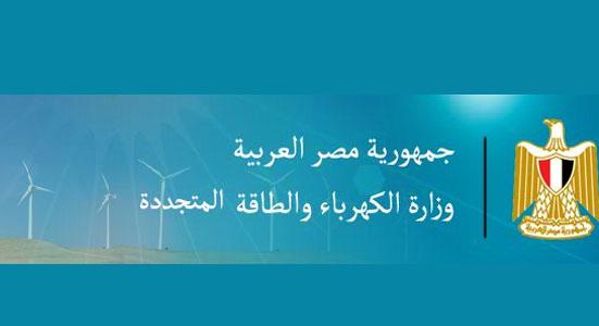 """عاجل.. الحكومة تعلن توفير """"فرص عمل"""" للشباب في وزارة الكهرباء.. هنا الشروط والتفاصيل"""