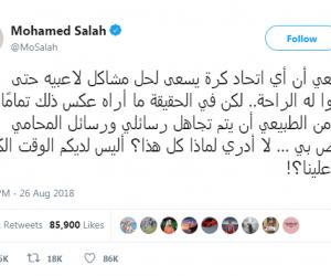 ازمة محمد صلاح والاتحاد