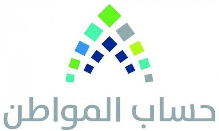 حساب المواطن بالسعودية يعلن بدء صرف الدفعة العاشرة و رابط التسجيل في الدفعة الجديدة