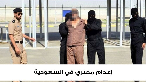 """السعودية تعلن تنفيذ حكم الإعدام على """"مواطن مصري"""" منذ قليل.. وتكشف عن السبب"""