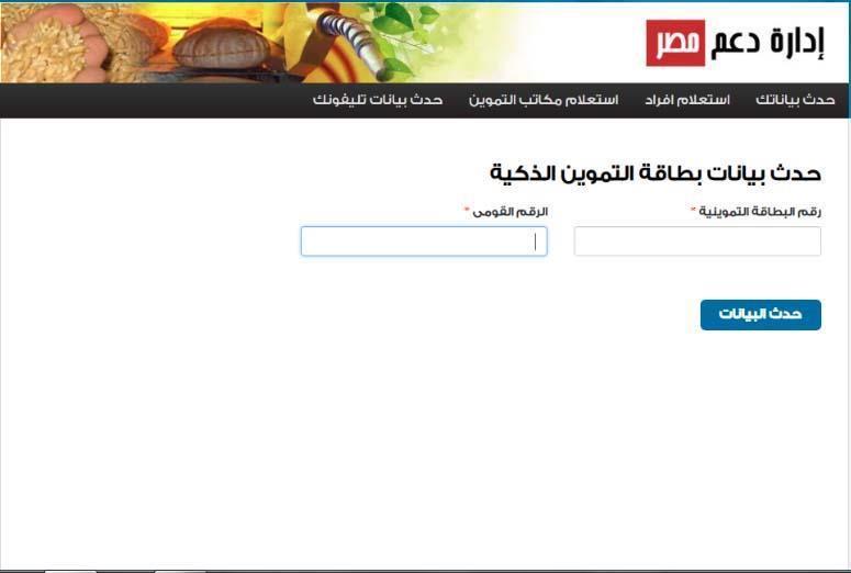 دعم مصر تحديث بيانات البطاقات التموينية