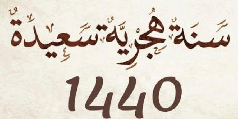 دعاء السنه الهجريه الجديده 1440