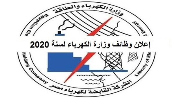 تعيينات ووظائف وزارة الكهرباء والطاقة المتجددة المصرية