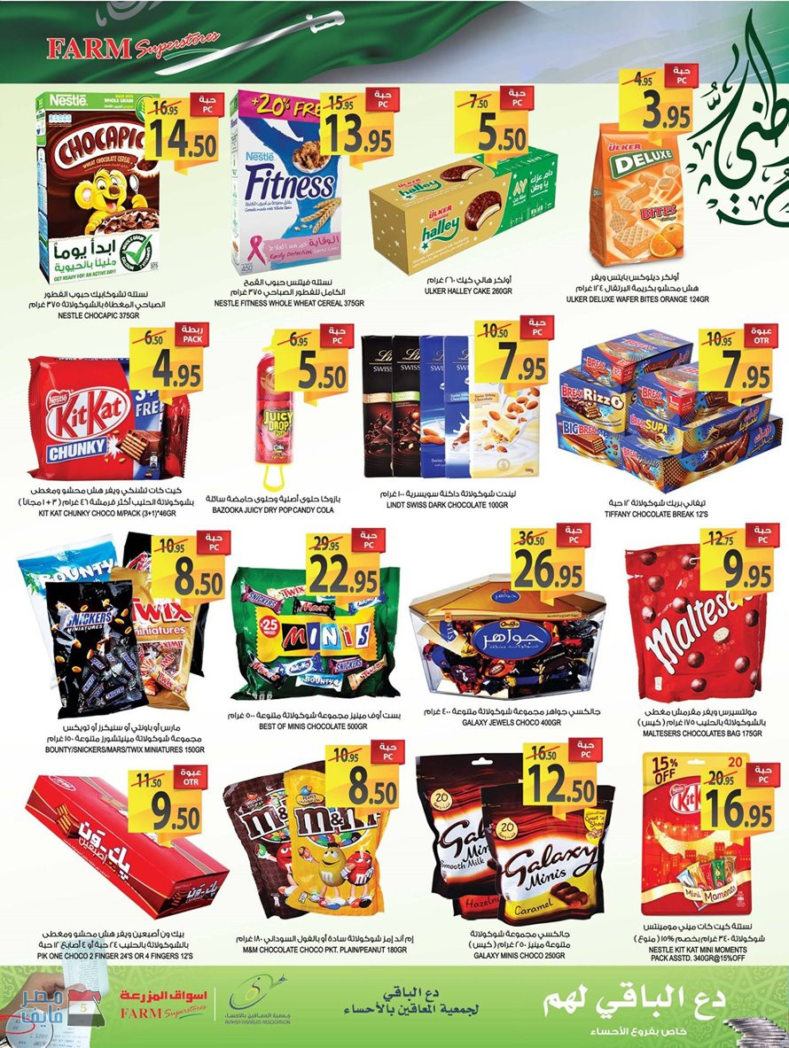 عروض أسواق المزرعة لليوم الوطني السعودي