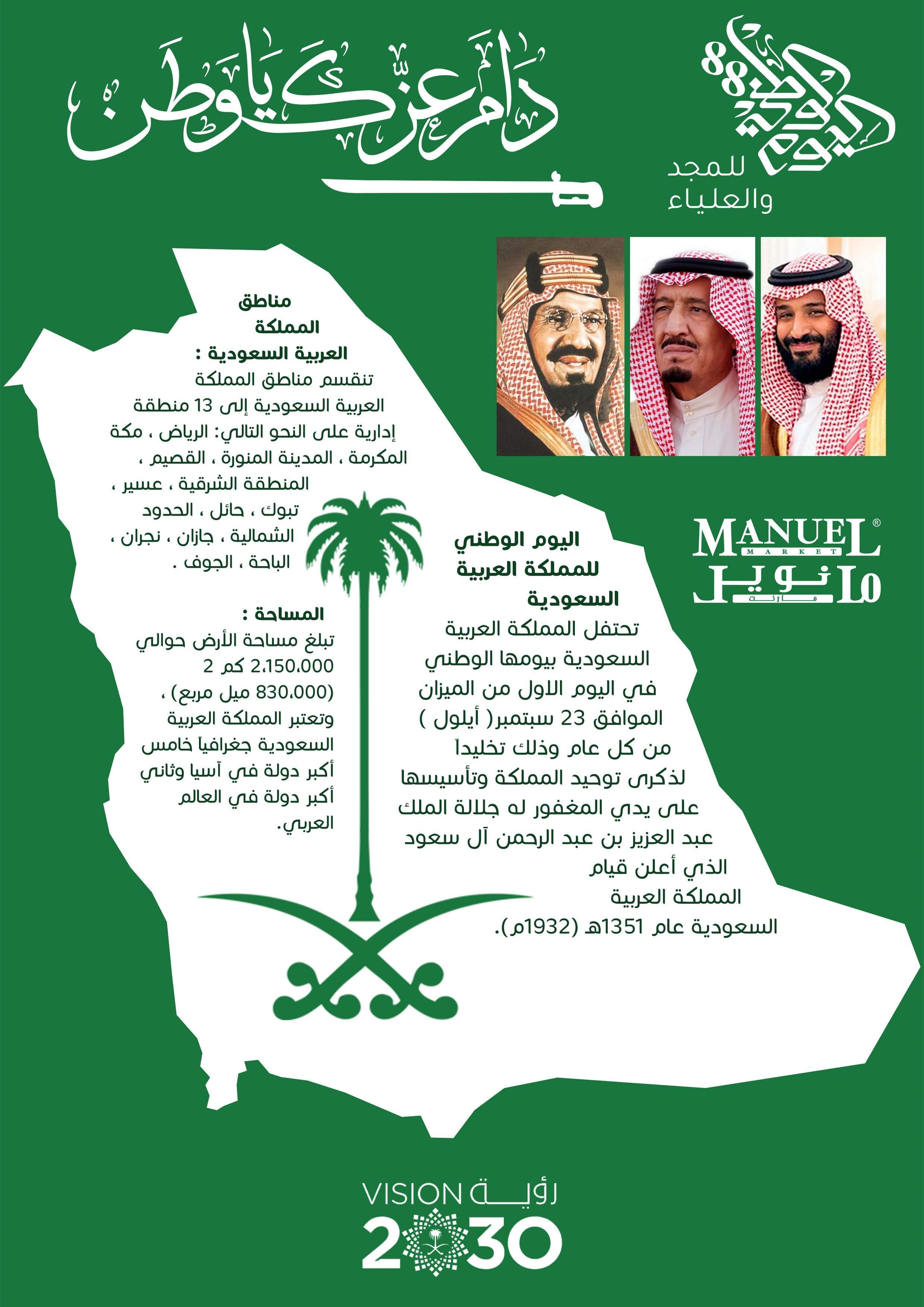 احتفالات اليوم اوطني السعودي، عروض مانويل، عروض اليوم الوطني
