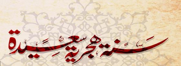 سنة هجرية 1440هـ سعيدة إن شاء الله Screenshot_3