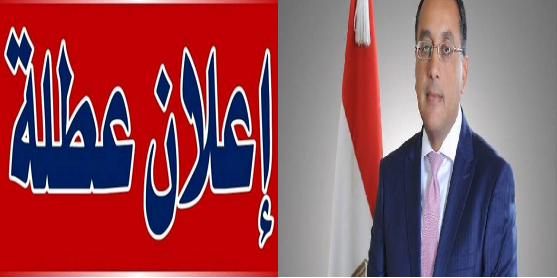 الوزارة تحسم الجدل وتؤكد: «لا إجازة لتلك الجهة الحكومية الخميس القادم بدلاً من الجمعة»