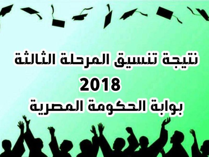 رابط نتيجة تنسيق المرحلة الثالثة للثانوية العامة عبر بوابة الحكومة المصرية_ موعد ظهور نتيجة التنسيق
