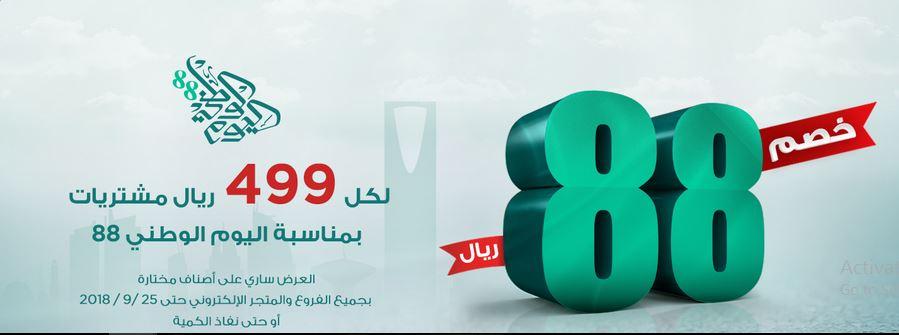 عروض المنيع، عروض اليوم الوطني 88، عروض اليوم الوطني 2018، احتفالات اليوم الوطني السعودي