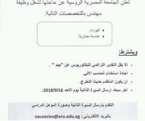 اعلان عن وظائف خالية في الجامعة الروسية المصرية