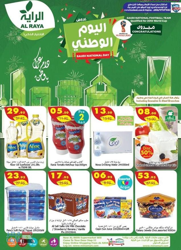 عروض أسواق الراية لليوم الوطني للمملكة العربية السعودية: