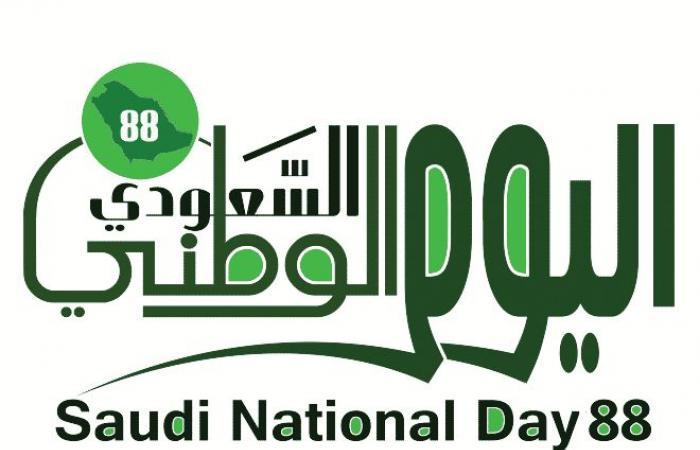 شعار يوم الوطن السعودي