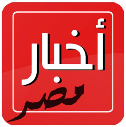 آخر أخبار مصر اليوم الجمعة أهم الأخبار المصرية 19 أكتوبر 2018