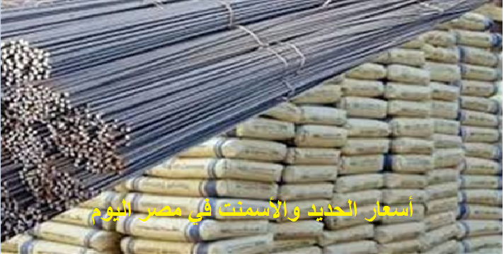 أسعار الحديد والأسمنت اليوم السبت 6 أكتوبر 2018 في الأسواق المصرية