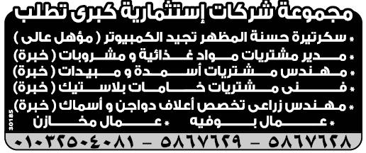 إعلانات وظائف جريدة الوسيط اليوم الاثنين 22/10/2018 2