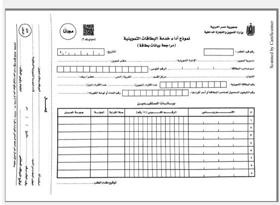 استمارة تظلمات بطاقة التموين 2018 وزارة التموين tamwin .. رابط دعم مصر لتحديث بطاقات التموين 1