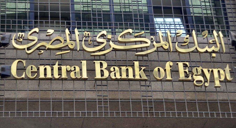 قرار هام وعاجل من البنك المركزي المصري بشأن أسعار الفائدة منذ قليل يُسعد العديد من المصريين