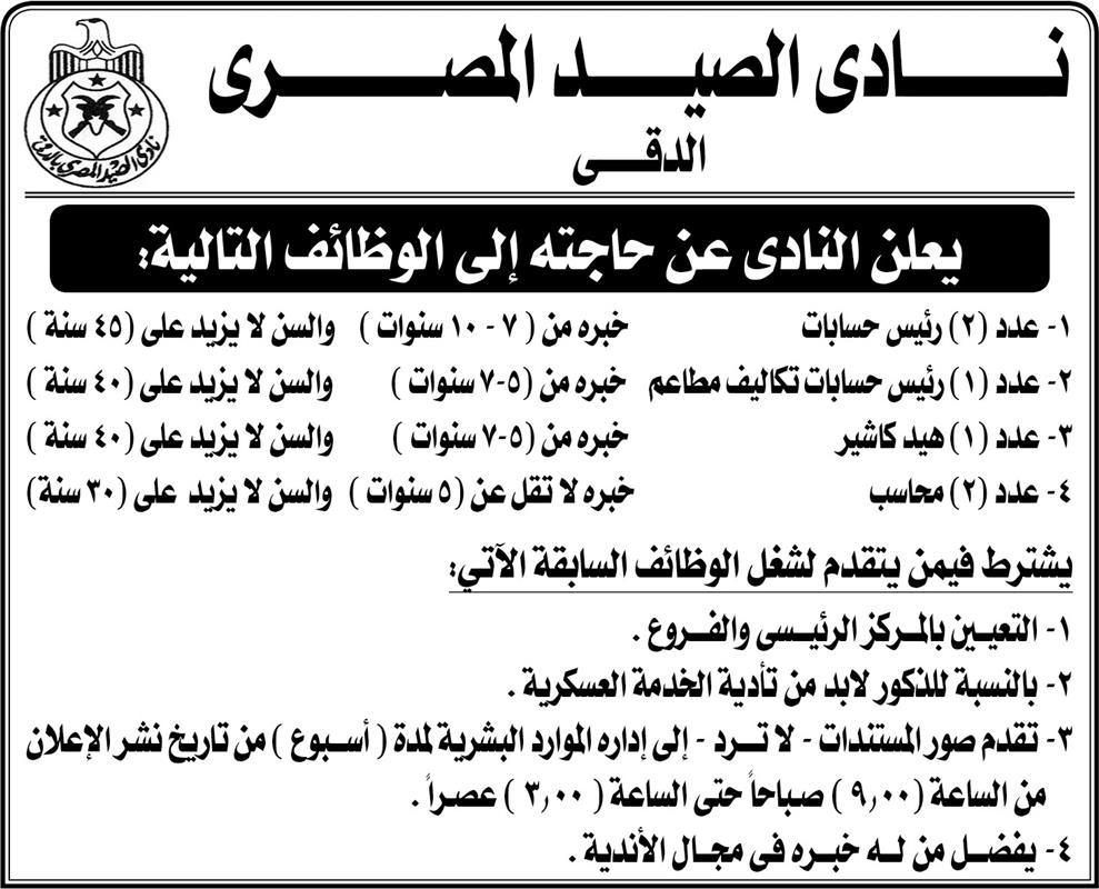 وظائف خالية بناديالصيد المصري بالدقي 1