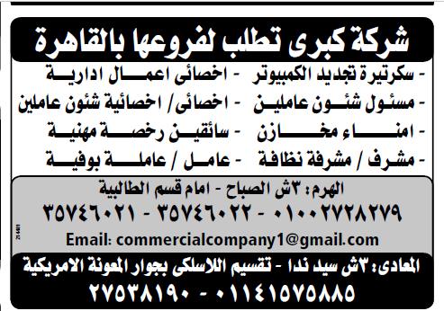 إعلانات وظائف جريدة الوسيط اليوم الجمعة 26/10/2018 2