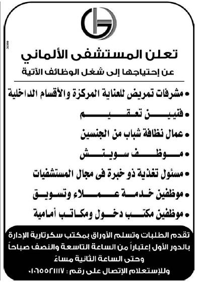 إعلانات وظائف جريدة الوسيط اليوم الاثنين 22/10/2018 4