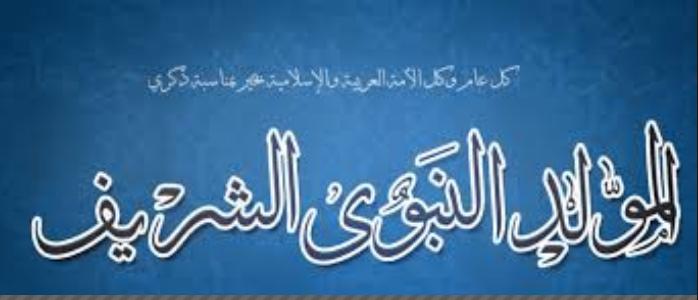 المولد النبوي 2018 في مصر والإمارات والدول العربية .. إجازة مولد النبي بالقطاع العام والخاص