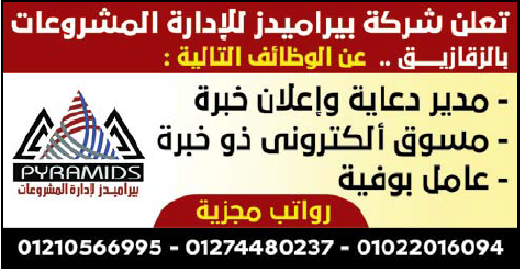 إعلانات وظائف جريدة الوسيط اليوم الجمعة 26/10/2018 3