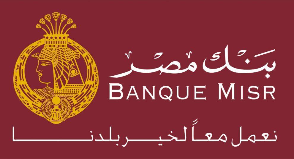 """عاجل.. """"بنك مصر"""" يعلن عن فرص عمل ووظائف للشباب وحديثي التخرج في هذه المحافظات"""