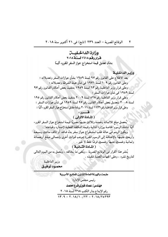 رسمياً بالأرقام والتنفيذ فوراً.. زيادة جديدة تضرب المصريين اليو ونشرها في الجريدة الرسمية 2