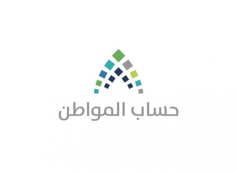 موعد إيداع حساب المواطن الدفعة 38 شهر يناير وتحديث البيانات