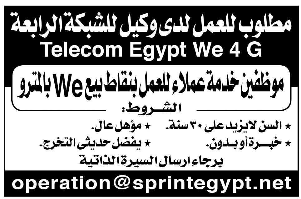 إعلانات وظائف جريدة الأهرام الجمعة لجميع المؤهلات 8
