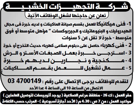 إعلانات وظائف جريدة الوسيط اليوم الجمعة 26/10/2018 4