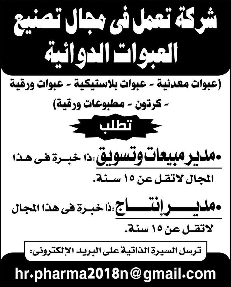 إعلانات وظائف جريدة الأهرام الجمعة لجميع المؤهلات 9