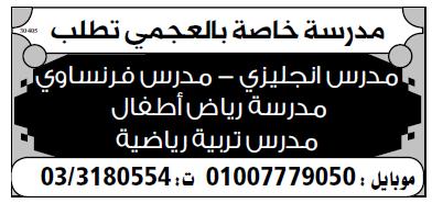 إعلانات وظائف جريدة الوسيط اليوم الاثنين 22/10/2018 6
