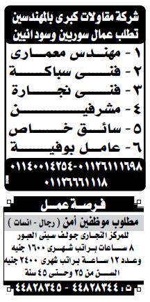 إعلانات وظائف جريدة الوسيط اليوم الاثنين 22/10/2018 7