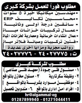 إعلانات وظائف جريدة الوسيط اليوم الجمعة 26/10/2018 6