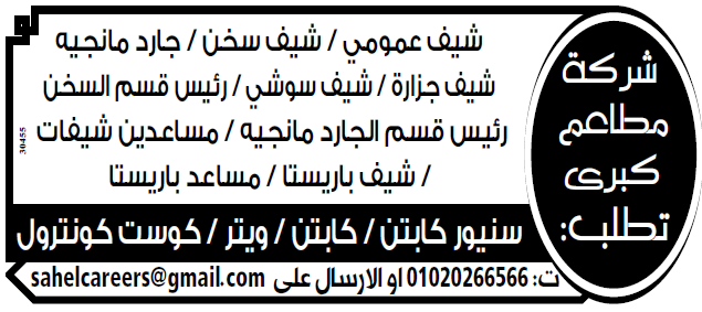 إعلانات وظائف جريدة الوسيط اليوم الاثنين 22/10/2018 8