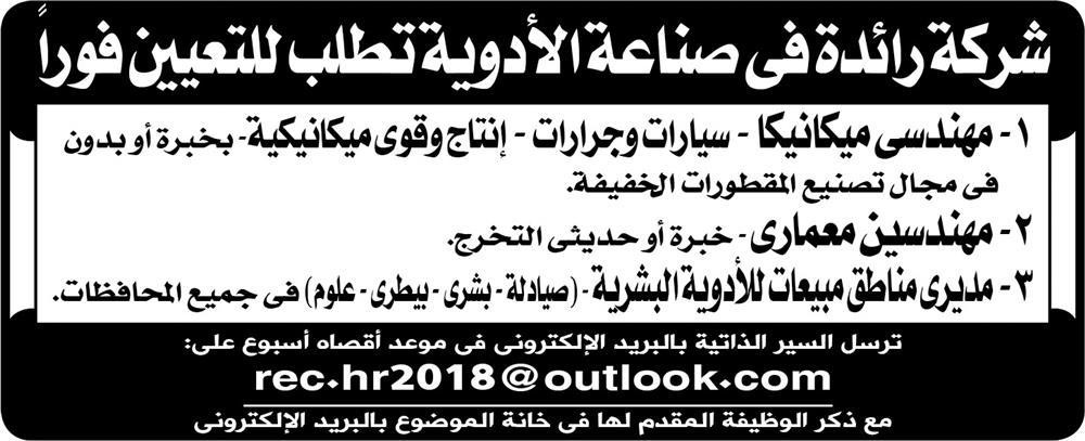 إعلانات وظائف جريدة الأهرام الجمعة لجميع المؤهلات 11
