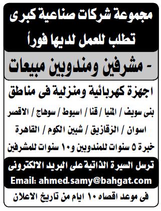 إعلانات وظائف جريدة الوسيط اليوم الجمعة 26/10/2018 7